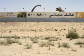 City of Arabia site