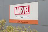 Marvel in Arabic