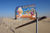 Aqua Dunya water park billboard