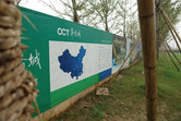OCT operates several Happy Valley parks across China