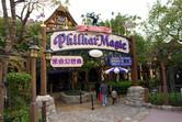 PhilharMagic, a brilliant 3-D movie