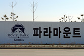 Paramount Movie Park Korea logo