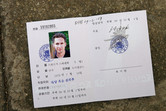 This is what a North Korean visa (tourist card) looks like