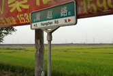 The good old Huangzhao Road sign from my last update