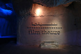 Inside the snow cave: a film theatre, cold and empty