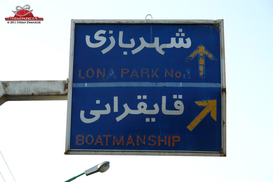 Eram Park is Iran's biggest amusement park