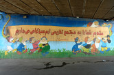 Wall painting at the entrance of Eram Park