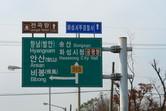 Direction Songsang Green City in Hwaseong