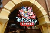 Fake Disney Store logo